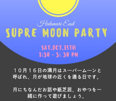 supre-moon-party-%ef%bc%92