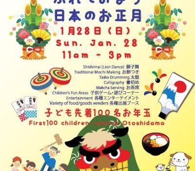Oshogatsukai2018_poster